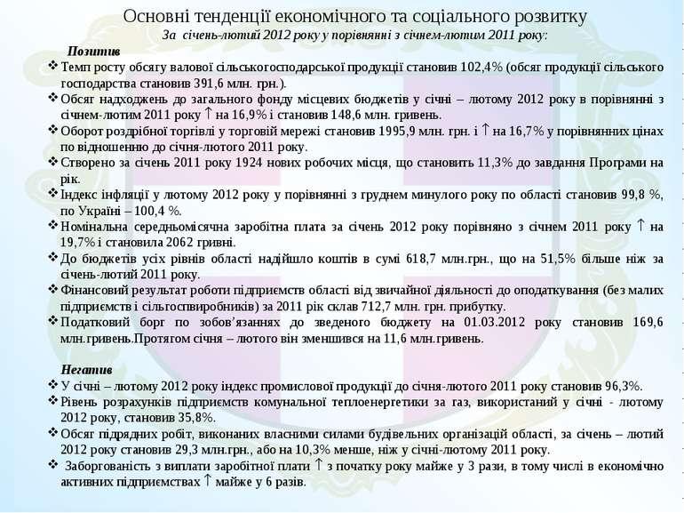 Основні тенденції економічного та соціального розвитку За січень-лютий 2012 р...