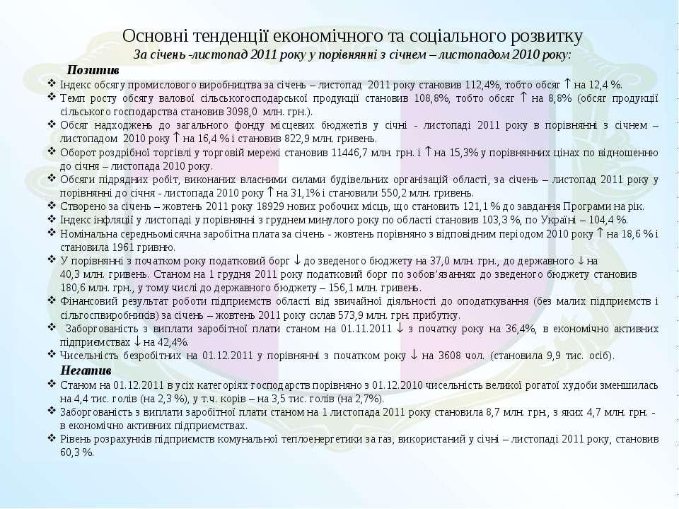 Основні тенденції економічного та соціального розвитку За січень -листопад 20...