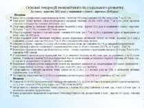 Основні тенденції економічного та соціального розвитку За січень - вересень 2...