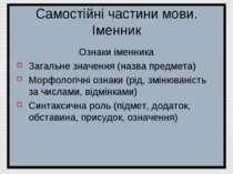 Самостійні частини мови. Іменник Ознаки іменника Загальне значення (назва пре...