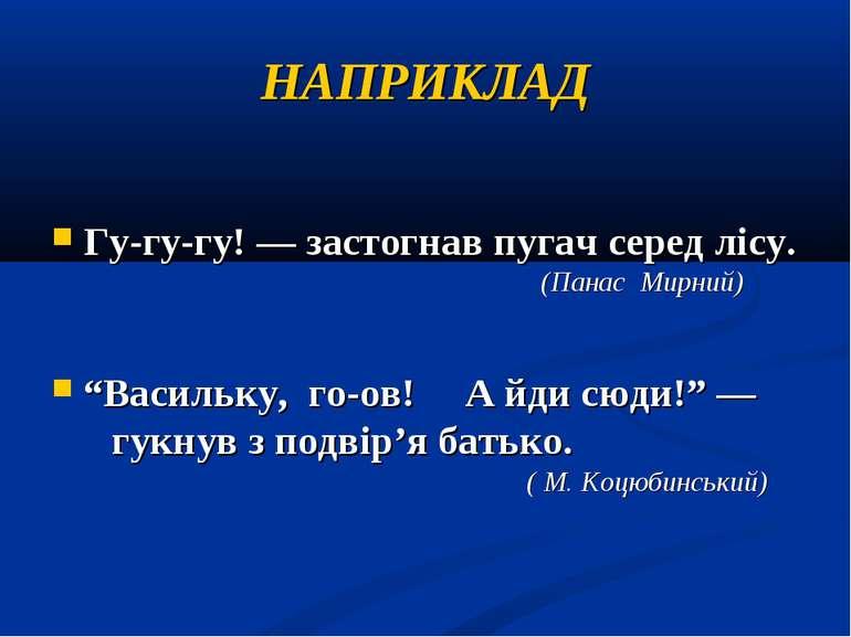"""НАПРИКЛАД Гу-гу-гу! — застогнав пугач серед лісу. (Панас Мирний) """"Васильку, г..."""