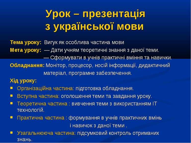 Урок – презентація з української мови Тема уроку: Вигук як особлива частина м...