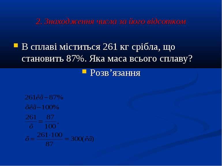 2. Знаходження числа за його відсотком В сплаві міститься 261 кг срібла, що с...