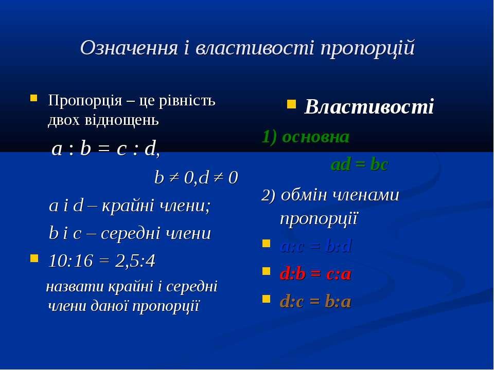 Означення і властивості пропорцій Пропорція – це рівність двох віднощень a : ...