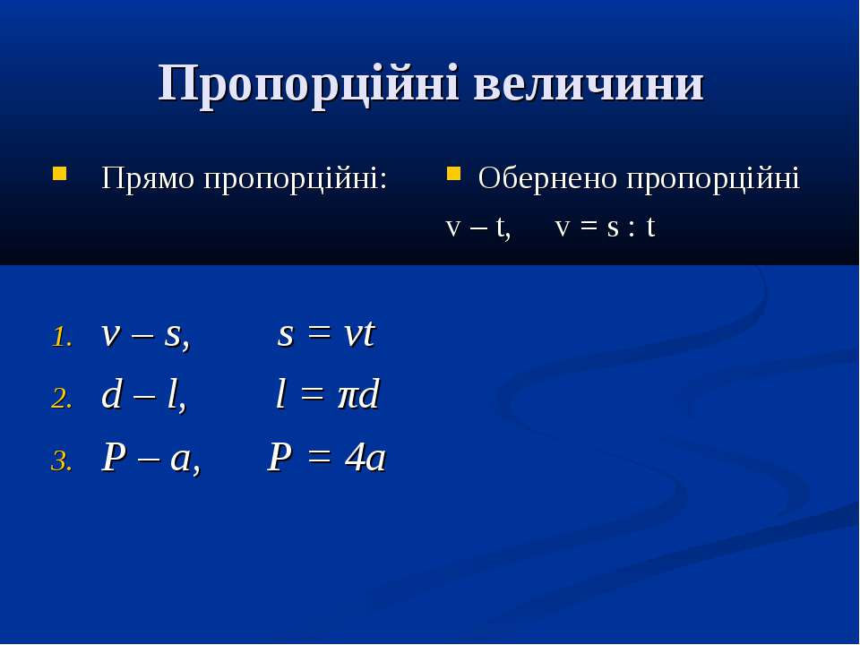 Пропорційні величини Прямо пропорційні: v – s, s = vt d – l, l = πd P – a, P ...