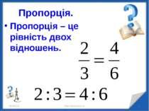 Пропорція. Пропорція – це рівність двох відношень. * * http://aida.ucoz.ru ht...