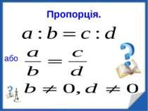 Пропорція. або http://aida.ucoz.ru