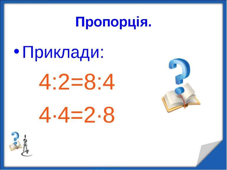 Пропорція. Приклади: 4:2=8:4 4·4=2·8 http://aida.ucoz.ru