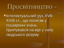 Просвітництво - Інтелектуальний рух ХVІІ-ХVІІІ ст., що полягав у поширенні зн...