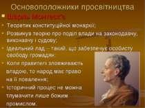 Основоположники просвітництва Шарль Монтеск'є Теоретик конституційної монархі...