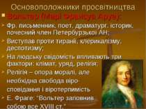 Основоположники просвітництва Вольтер (Марі Франсуа Аруе): Фр. письменник, по...