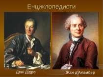 Енциклопедисти Дені Дідро Жан д'Аламбер