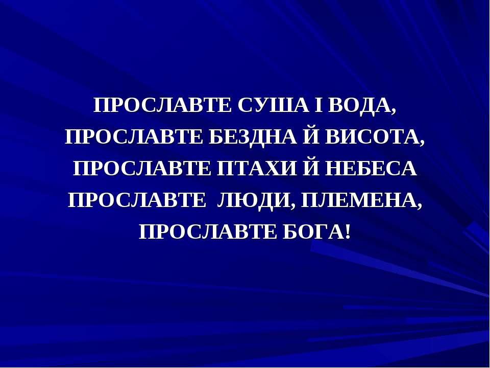 ПРОСЛАВТЕ СУША І ВОДА, ПРОСЛАВТЕ БЕЗДНА Й ВИСОТА, ПРОСЛАВТЕ ПТАХИ Й НЕБЕСА ПР...