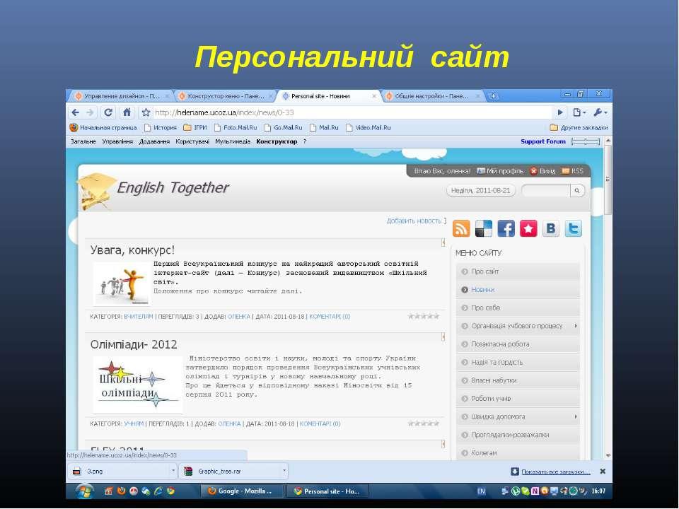 Персональний сайт
