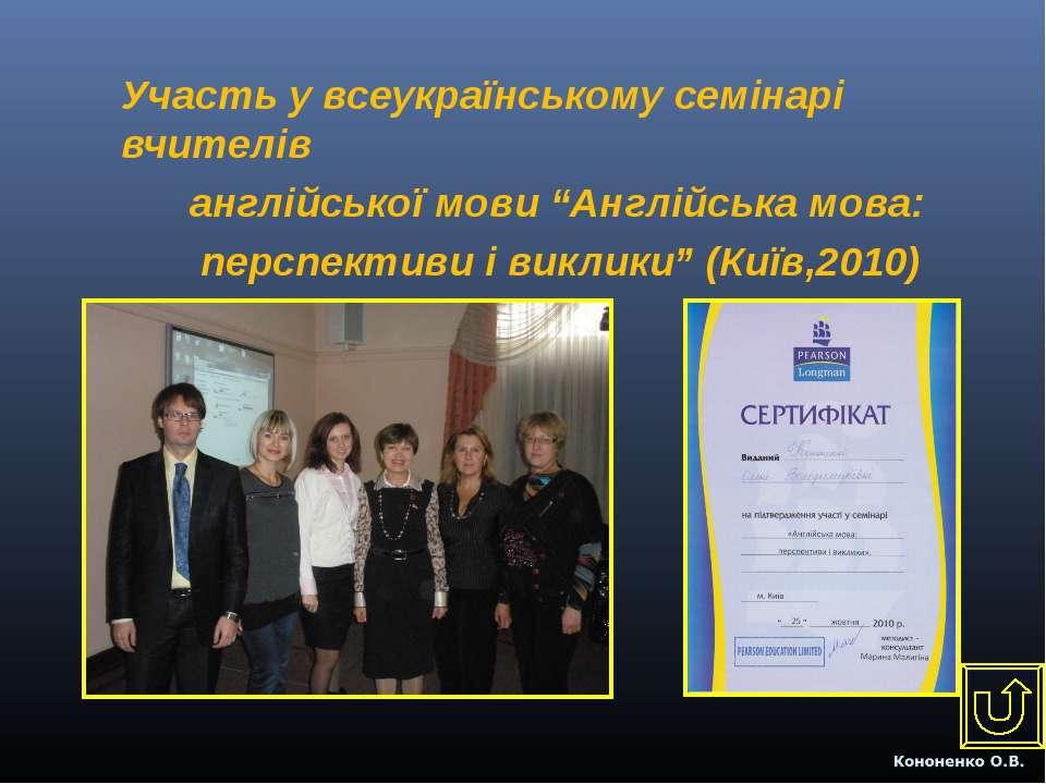 """Участь у всеукраїнському семінарі вчителів англійської мови """"Англійська мова:..."""