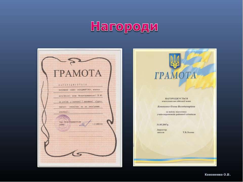 Кононенко О.В.
