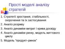 Прості моделі аналізу стратегій 1. Стратегії зростання, стабільності, скороче...