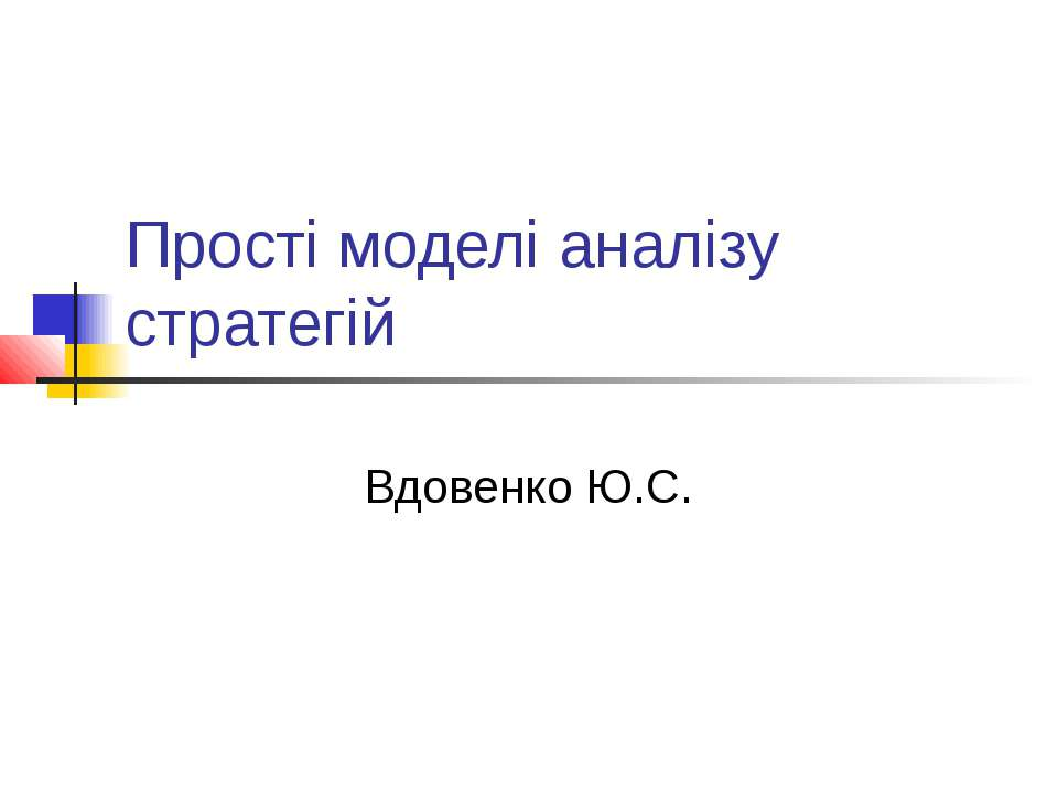 Прості моделі аналізу стратегій Вдовенко Ю.С.