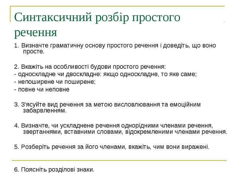 Синтаксичний розбір простого речення 1. Визначте граматичну основу простого р...
