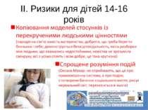 ІІ. Ризики для дітей 14-16 років