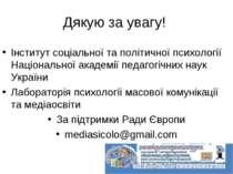 Інститут соціальної та політичної психології Національної академії педагогічн...