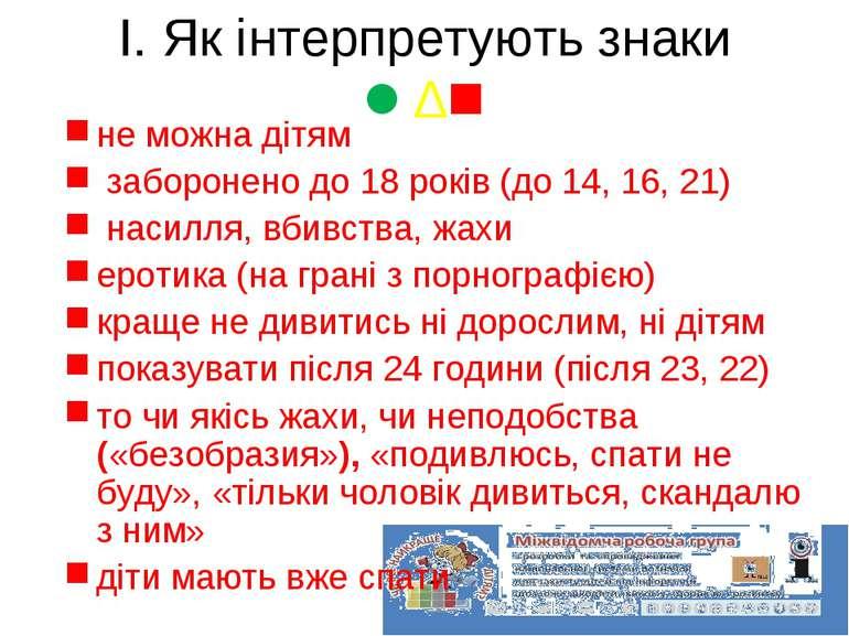 І. Як інтерпретують знаки ∆ не можна дітям заборонено до 18 років (до 14, 16,...