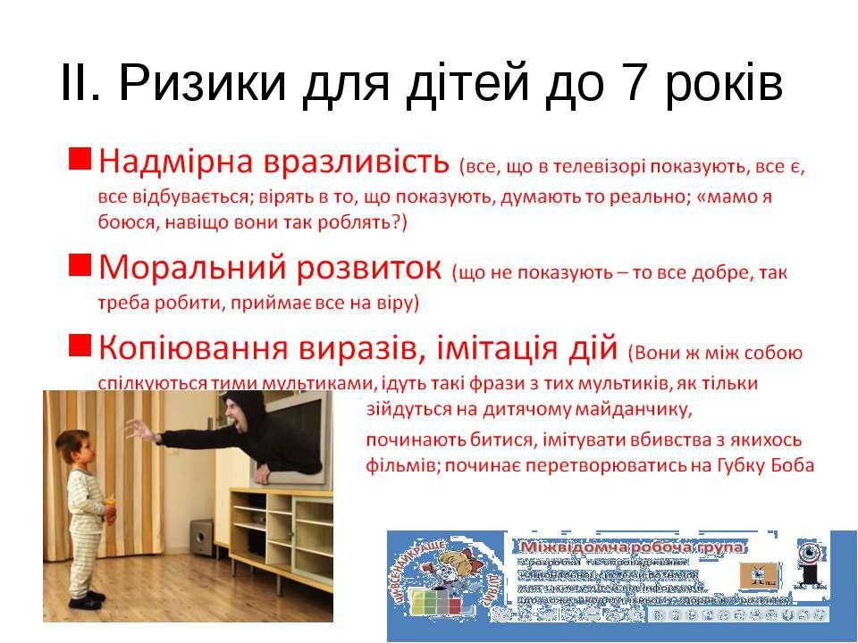 ІІ. Ризики для дітей до 7 років