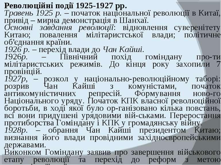 Революційні події 1925-1927 рр. Травень 1925 р. – початок національної револю...