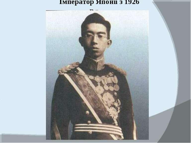 Імператор Японії з 1926 р.»