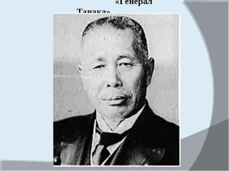 «Генерал Танака»