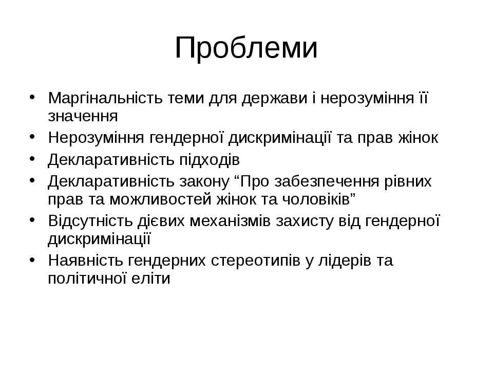Проблеми Маргінальність теми для держави і нерозуміння її значення Нерозумінн...