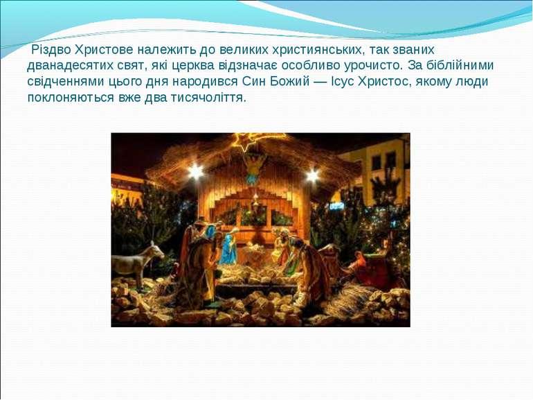 Різдво Христове належить до великих християнських, так званих дванадесятих св...
