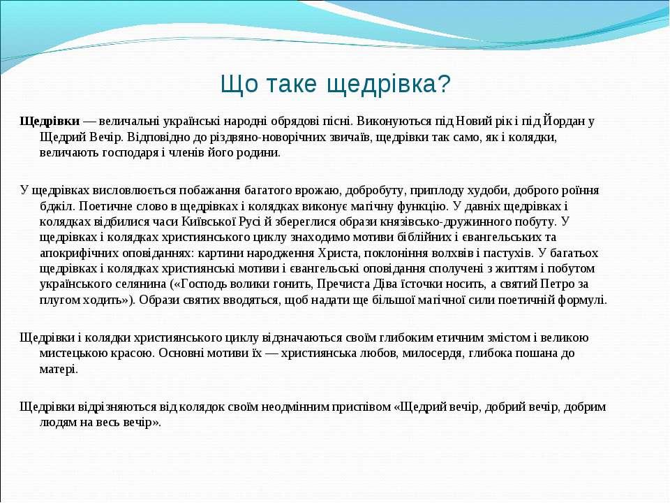 Що таке щедрівка? Щедрівки — величальні українські народні обрядові пісні. Ви...
