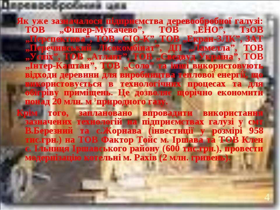 """Як уже зазначалося підприємства деревообробної галузі: ТОВ """"Фішер-Мукачево"""", ..."""