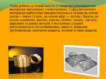 Хімія робить суттєвий внесок у створення різноманітних матеріалів: металічних...