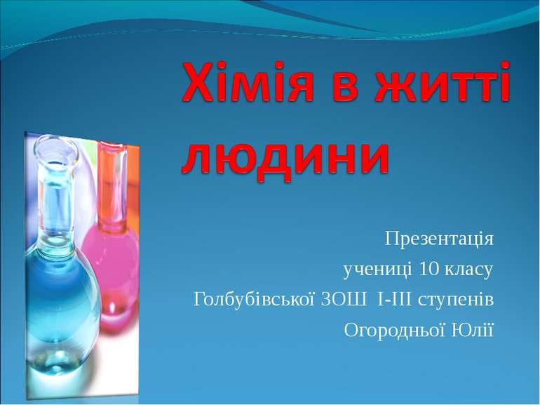 Хімія в житті людини - презентація з хімії