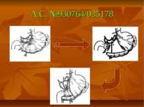А.С. №930764/035178
