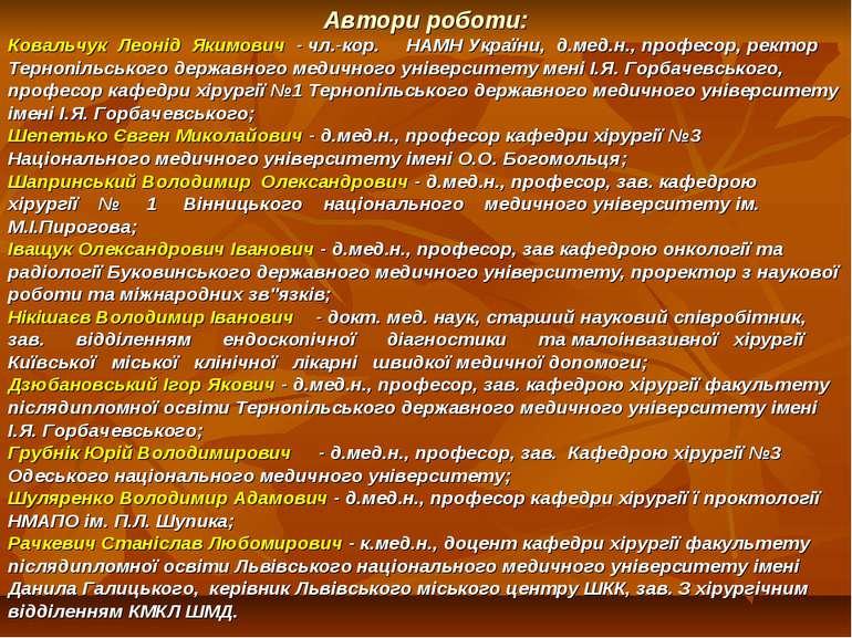 Автори роботи: Ковальчук Леонід Якимович - чл.-кор. НАМН України, д.мед.н., п...