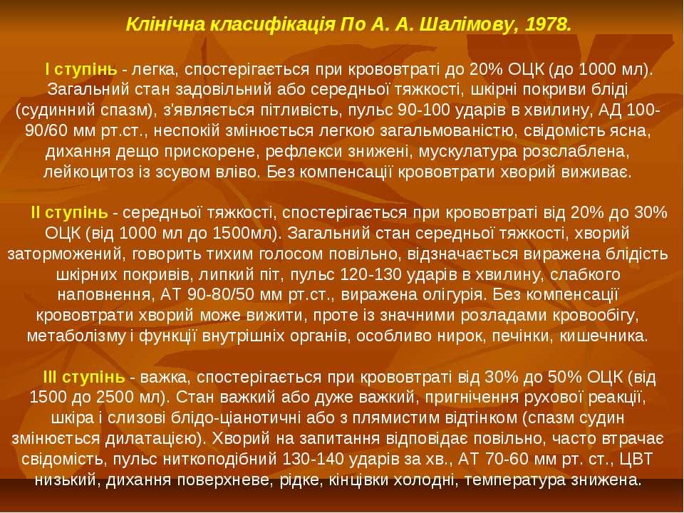 Клінічна класифікація По А. А. Шалімову, 1978. I ступінь - легка, спостерігає...