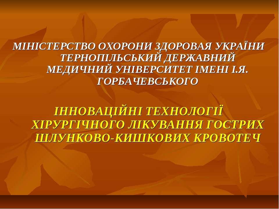 МІНІСТЕРСТВО ОХОРОНИ ЗДОРОВАЯ УКРАЇНИ ТЕРНОПІЛЬСЬКИЙ ДЕРЖАВНИЙ МЕДИЧНИЙ УНІВЕ...