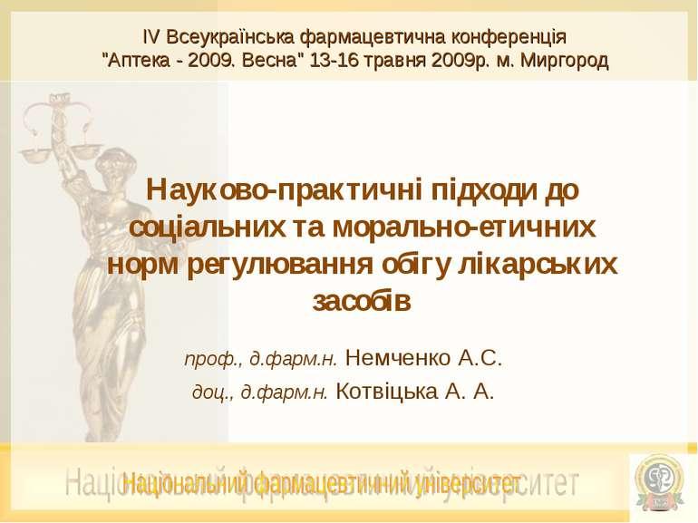 проф., д.фарм.н. Немченко А.С. доц., д.фарм.н. Котвіцька А. А. Науково-практи...