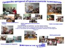 ПМОВ суспільно-гуманітарного напряму ПМОВ початкових класів ПМОВ розвиваючих ...