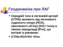 Геодинаміка при ЛАГ Середній тиск в легеневій артерії (СТЛА) залежить від лег...