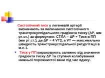 Систолічний тиск у легеневій артерії визначають за величиною систолічного тра...