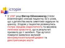 історія У 1897 році Віктор Ейзенменгер (Victor Eisenmenger) описав пацієнтку ...