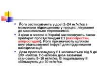 Його застосовують у дозі 2–24 мг/кг/хв з можливим підвищенням у процесі лікув...