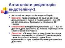 Антагоністи рецепторів ендотеліїну-1 Антагоністи рецепторів ендотеліїну-1: бо...