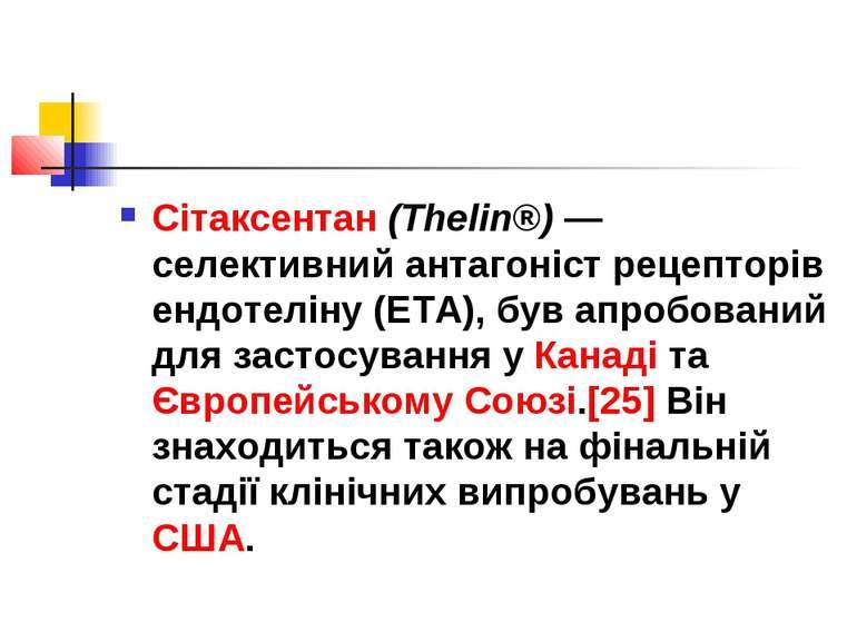 Сітаксентан (Thelin®) — селективний антагоніст рецепторів ендотеліну (ETA), б...