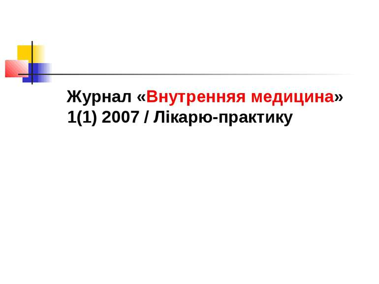Журнал «Внутренняя медицина» 1(1) 2007 / Лікарю-практику