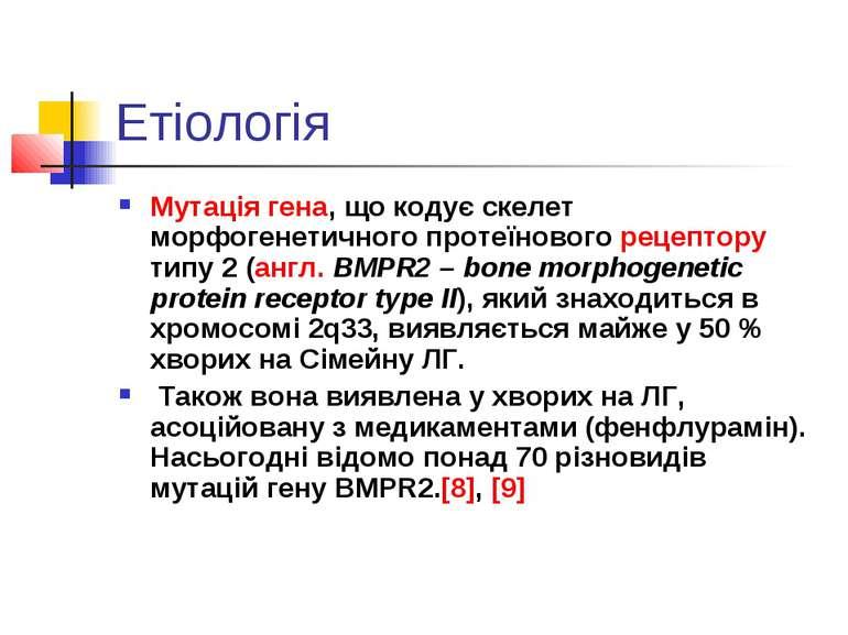 Етіологія Мутація гена, що кодує скелет морфогенетичного протеїнового рецепто...